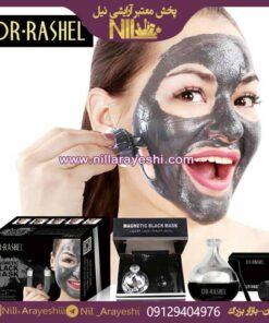 ماسک مغناطیسی دکتر راشل DR Rashel|فروش عمده ماسک صورت