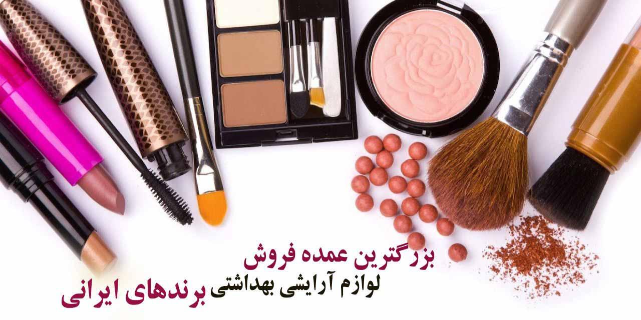 بزرگترین عمده فروش لوازم آرایشی بهداشتی برندهای ایرانی