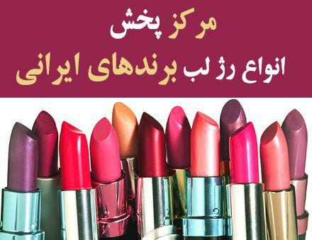 مرکز پخش انواع رژ لب برندهای ایرانی