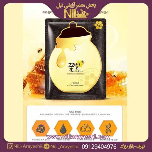 ماسک عسل ایمیجز