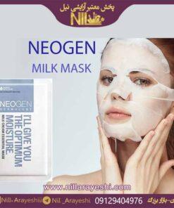 ماسک شیر نئوژن